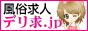 【デリ求.jp】マカオ風俗・デリヘル高収入求人情報